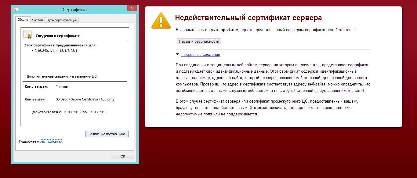 Почему пишет недействительный сертификат сервера